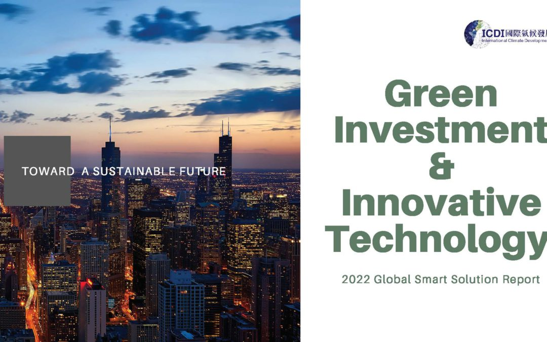 Call for City Solutions for the 2022 Global Smart Solution Report